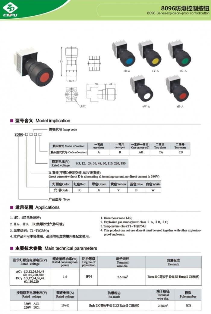 排风扇及防爆防腐配电箱,控制箱,照明开关,主令控制器,控制按钮,接线