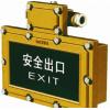 重庆SBD3106防爆标志灯