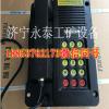 KTH48矿用本安型防爆电话