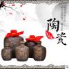 陶瓷酒坛/梅州市安都陶瓷店
